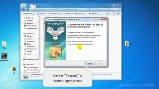 Как защитить папку  с  паролем сылки внизу(, 2011-08-25T16:26:02.000Z)