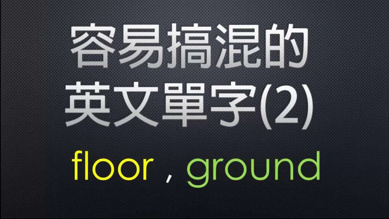 容易搞混的英文單字第2集floor ground - YouTube