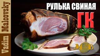 Рецепт Рулька свиная горячего копчения или как закоптить рульку. Мальковский Вадим