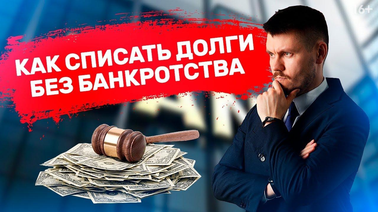 юридическая консультация по долга за кредит