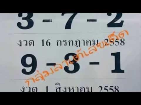 หวยซองเลขเก็บตก งวดวันที่ 16/07/58