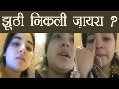 Zaira Wasim's allegations of molestation, fake or true? Find out here   FilmiBeat