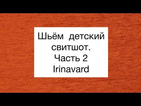 ШЬЁМ ДЕТСКИЙ СВИТШОТ/ФОТО КОСТЮМА/IRINAVARD