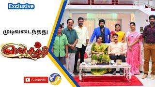 Sembaruthi ended | Zee serial sembaruthi climax episode - Zee Tamil | Muddha Mandaram