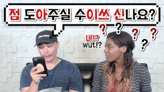 figcaption 흔한 미국인의 한국어 발음 맞추기! 🤔 여러분도 맞춰보세요!^^