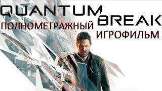 Полнометражный Quantum Break — Игрофильм (РУССКАЯ ОЗВУЧКА) Все сцены HD Cutscenes