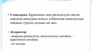 Саяхат және оның түрлері 5 сынып Қазақ тілі