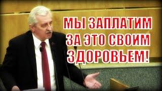 Коммунист: Новый бюджет - это откровенное недофинансирование здравоохранения!