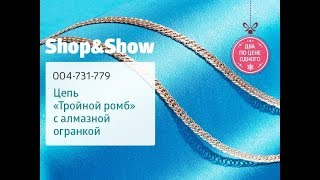 Цепь «Тройной ромб». «Shop and Show» (украшения)