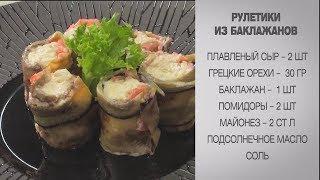 Рулетики из баклажанов / Закуска из баклажанов / Баклажаны с начинкой / Приготовление баклажанов