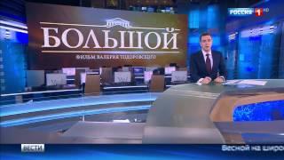 """Канал Россия о фильме """"Большой"""" (В. Тодоровского)"""