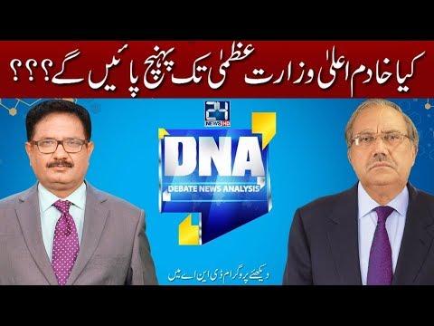 DNA - 3 August 2017 - 24 News HD