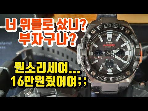 [리뷰19화] [시계 1점 협찬] 친구가 위블로 샀냐고 진짜 물어본 그 시계. 지얄오크 이전에 지블로가 있었다. 지샥(Gshock) 지스틸!!! [WM워치매거진]