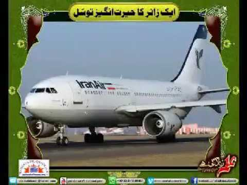 The story about Iran airline