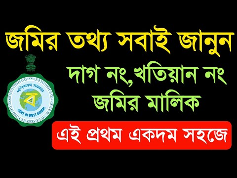 How To Search Land Information Online From Mobile|Jomir Tothya App|Bangla