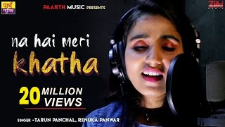#NaHaiMeriKhatha (Singing Masti in Studio) II #RenukaPanwar II #HindiLoveSong II #TR #PradeepSonu