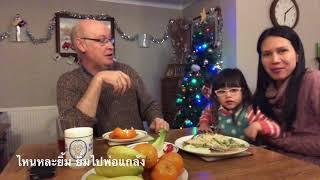 ครอบครัวหรรษาปลาร้าเหม็นเขาอร่อยเรา อาหารเย็นง่ายๆฝั่งอังกฤษค่ะ