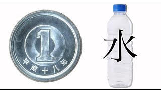 1円玉と水でできるゲームで盛り上がりすぎた。