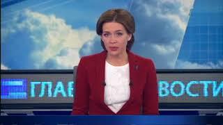 Главные новости. Выпуск от 04.05.2018
