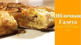 Яблочный Пирог | Простой Рецепт Приготовления Яблочной Галеты|  Яблочная Галета Легко и Просто