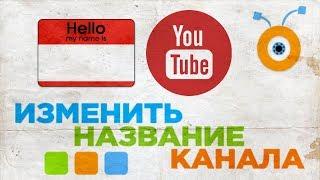 Как Изменить Название Канала YouTube | Как Поменять Название Канала на YouTube