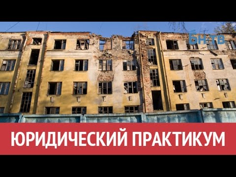 Аварийное жилье: компенсация или переезд