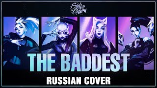 [League of Legends RUS] THE BADDEST (Cover by Sati Akura)