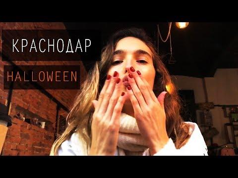 Поездка в Краснодар/Halloween с Кариной Истоминой