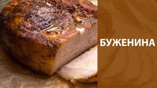 Буженина (свинина в духовке)