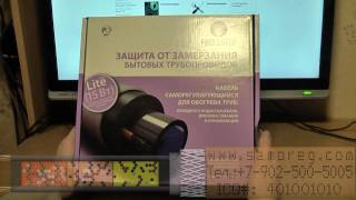 Защита от замерзания бытовых трубопроводов FreezStop Lite