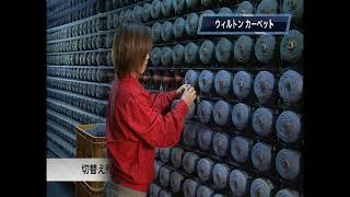 織りじゅうたん バーチャル工場見学