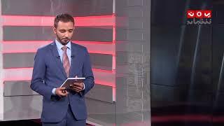 السلطة الرابعة 02-08-2018 | تقديم اسامه سلطان  | يمن شباب