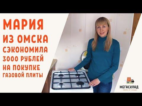 Видеоотзыв: Мария из Омска сэкономила 3000 руб на покупке газовой плиты - МЕГАСКЛАД