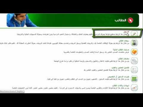 Odus Plus عرض الجدول الدراسي للطالب Youtube