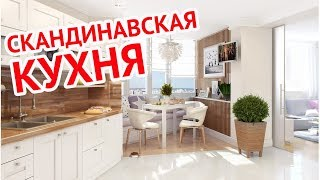 видео Дизайн гостиной в скандинавском стиле — реальные фото примеры интерьеров