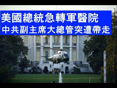 发烧!美国总统转往陆军医院。副主席大总管突遭抓捕!习家军暗示:五中全会将有大人物下台