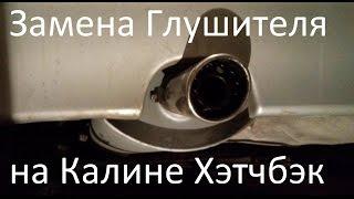 Замена глушителя на Калине Хэтчбэк(, 2016-11-30T01:56:21.000Z)