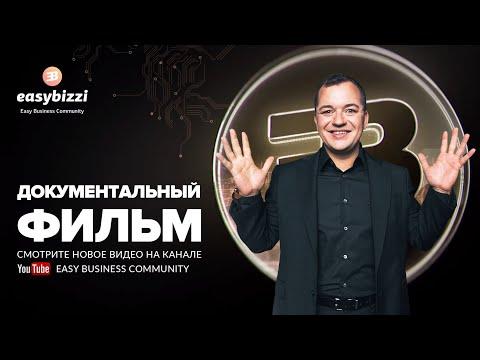 Easybizzi - документальный фильм