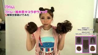 http://www.prisila.jp 鈴木奈々ちゃんとプリシラのコラボウィッグ全5種...