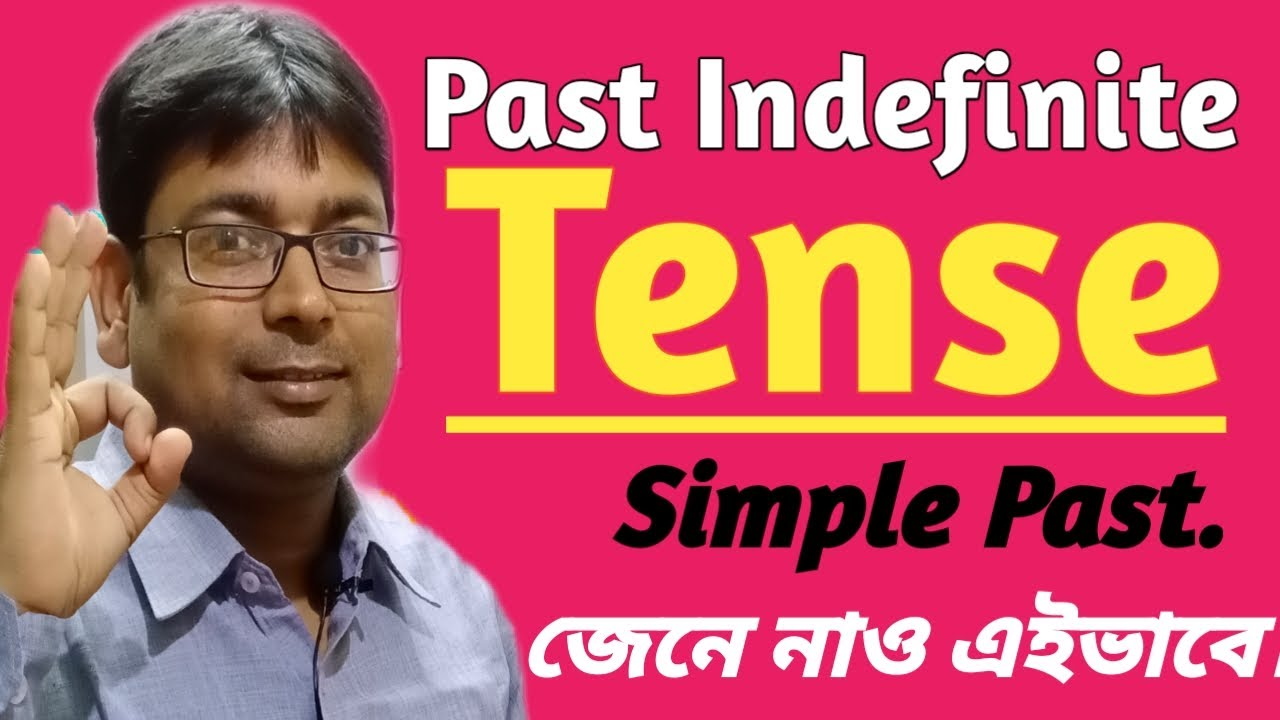 Past Indefinite Tense with Examples | Simple Past Tense |Tense in Bengali |English Grammar |