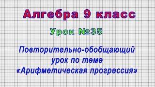 Алгебра 9 класс (Урок№35 - Повторительно-обобщающий урок по теме «Арифметическая прогрессия»)