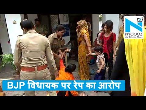 लखनऊ: BJP विधायक पर रेप का आरोप, CM आवास के बाहर आत्महत्या की कोशिश