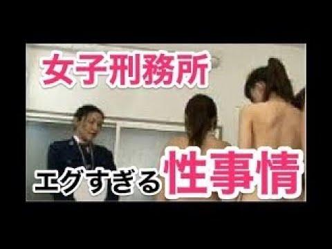 【閲覧注意】女子刑務所の性処理事情の実態!元女性囚人が語るとんでもない衝撃の告白!【驚愕】
