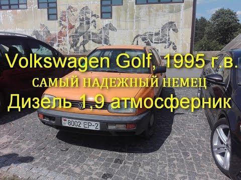 Volkswagen Golf, 1995 г в 1.9 Diesel атмосферник