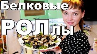 Белковые роллы быстрый, вкусный и полезный рецепт
