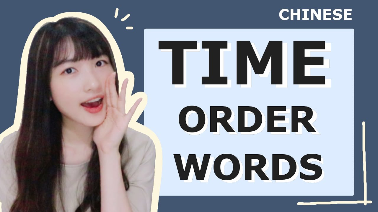 Must-Know Time Order Words and Phrases | Tell Your Stories in Chinese