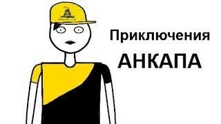 Как работают суды при АНКАПЕ (Анимация)