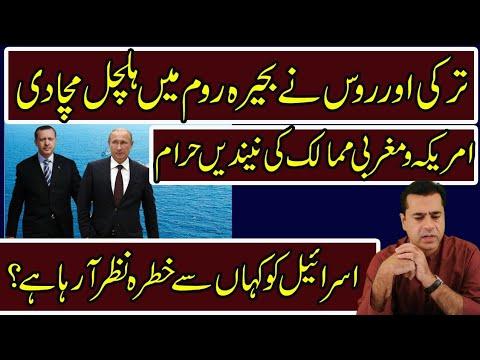 Turkey and Russia in Mediterranean Sea. Imran khan's exclusive