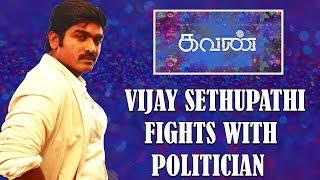 Tamil Short Scenes | Kavan - Vijay Sethupathi Fights with Politician