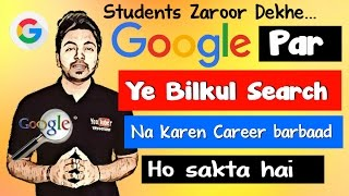 Don't Search these terms on Google Search engine Don't ever try STUDENTS Zaroor Dekhe |Hindi